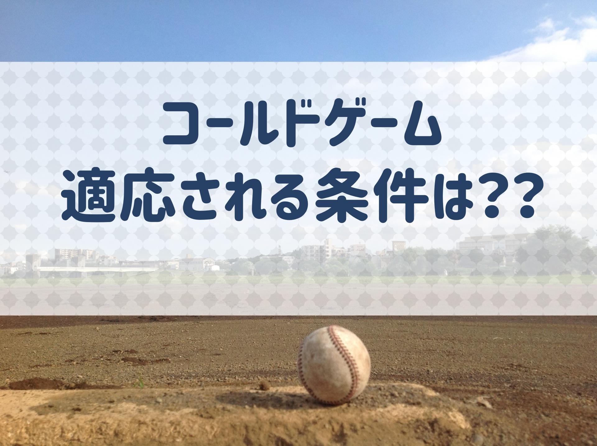 野球 ルール 高校 コールド