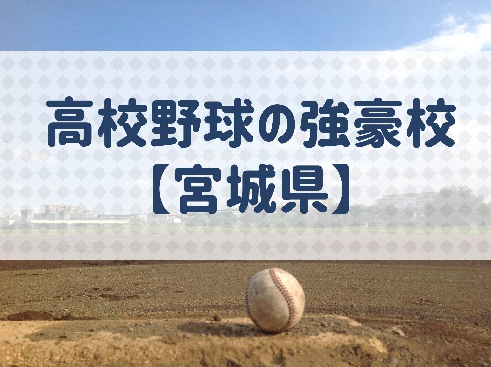 野球 熊本 サイ 爆 高校 県 高校 野球