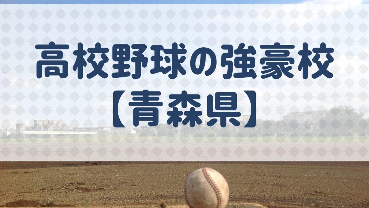 青森 高校 2019 野球