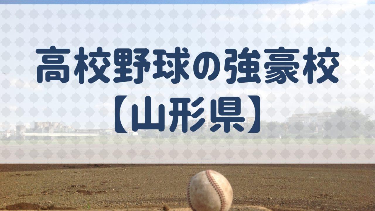 野球 2019 山形 高校