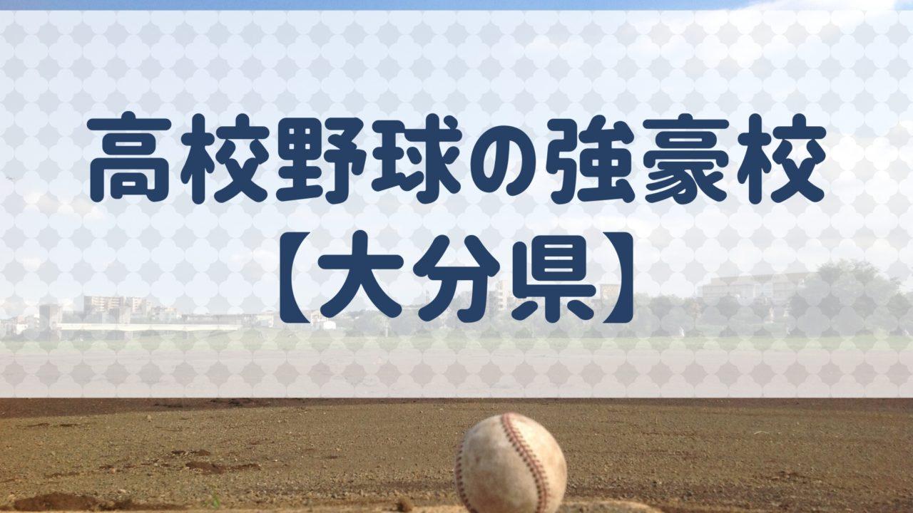 野球 県 爆 栃木 サイ 高校