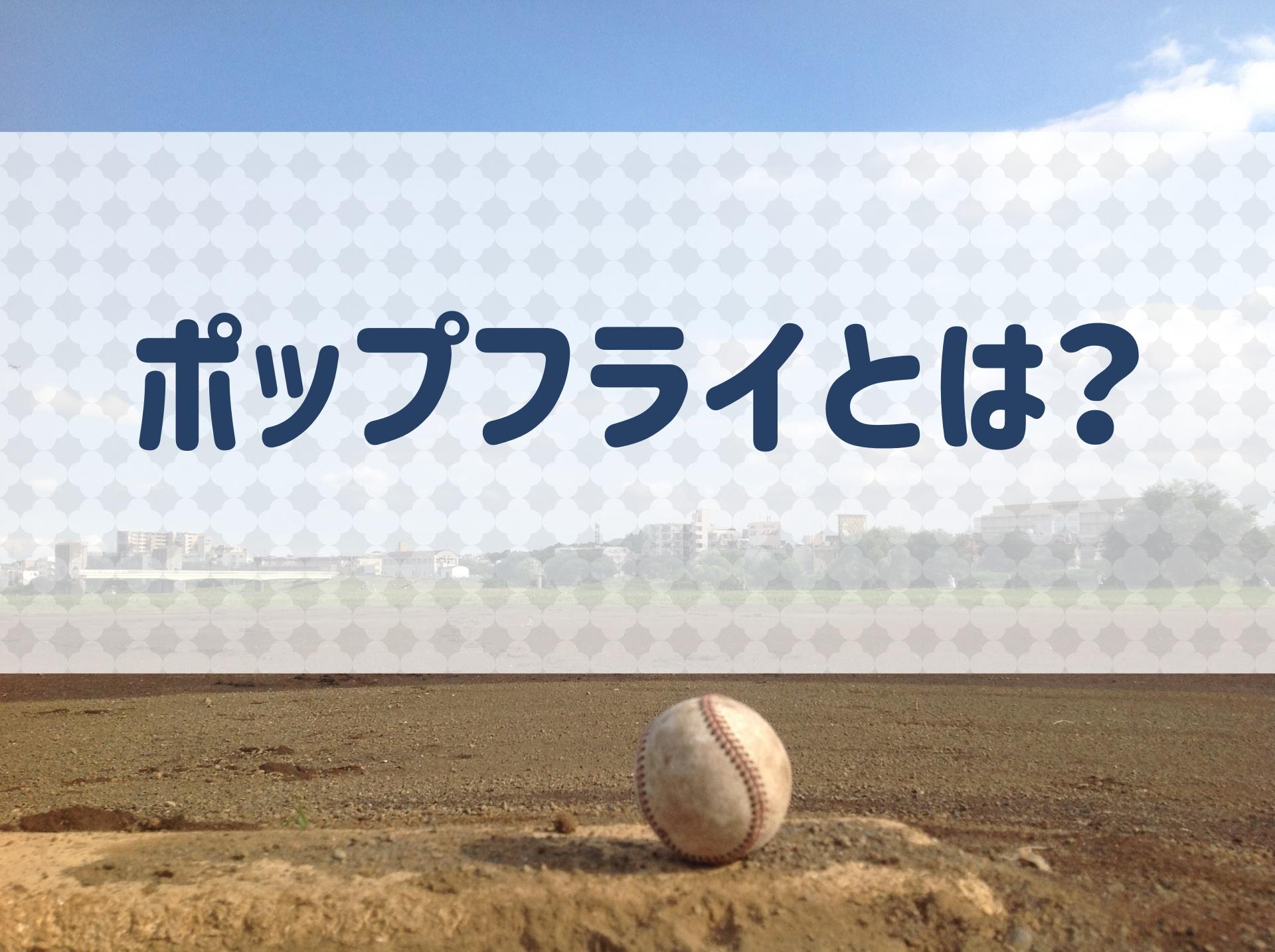 ピッチ アウト 野球